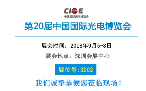 The 20th China International Optoelectronic Exposition